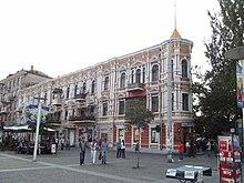 Днепропетровск. Старинное здание..JPG