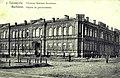 Дореволюционная открытка Бахмута 019.jpg