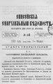 Енисейские епархиальные ведомости. 1889. №03.pdf