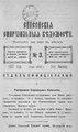 Енисейские епархиальные ведомости. 1897. №03.pdf