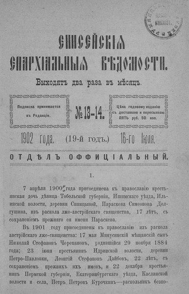 File:Енисейские епархиальные ведомости. 1902. №13-14.pdf