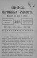 Енисейские епархиальные ведомости. 1902. №13-14.pdf