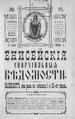 Енисейские епархиальные ведомости. 1915. №12.pdf