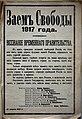 Журнал Солнце России № 9 (367) за апрель 1917 года - реклама 1.jpg