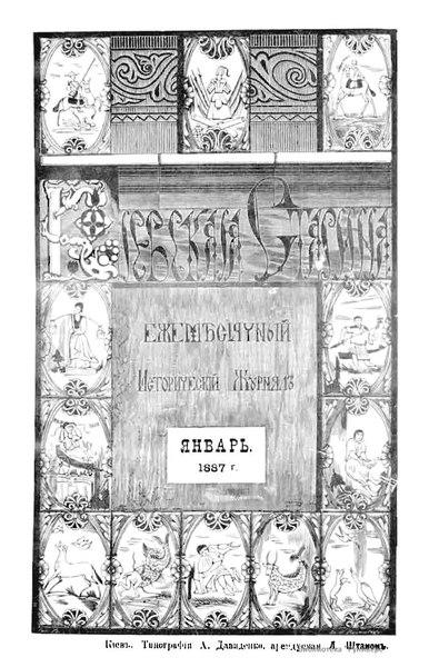 File:Киевская старина. Том 017. (Январь-Апрель 1887).pdf