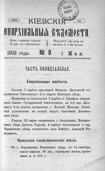 File:Киевские епархиальные ведомости. 1902. №09. Часть офиц.pdf