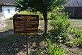 Комплекс споруд «Садиба олійника» DSC 0363.jpg