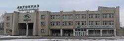 Кременчугский автомобильный завод.jpg