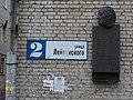 Мемориальная доска в честь Тимофеева-Ресовского в Обнинске.JPG