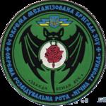 ОРР 84 ОМБр.png
