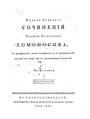 ПСС М. Ломоносова. Том 5 (1804).pdf