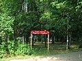Парк Козья Горка - panoramio.jpg