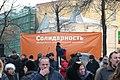 Первый митинг движения Солидарность (87).JPG