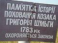 Поховання козака Григорія Шульги біля села Андріївка Сахновщинського району Харківської області 04.JPG