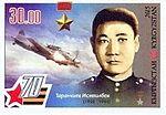 Таранчиев И. Почтовая марка.jpg