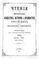 Чтения в Императорском Обществе Истории и Древностей Российских. 1884. Кн. 2.pdf