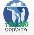 ויקיטקסט 100,000.PNG