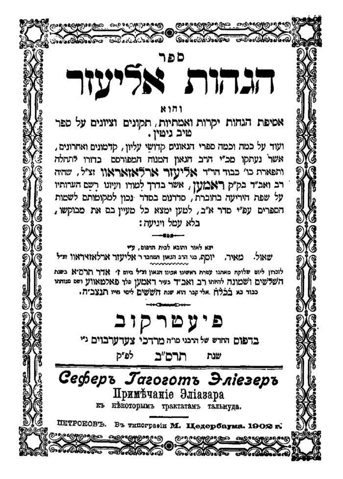 שער קונטרס 'הגהות אליעזר' מאת הרב אליעזר ארלוזורוב