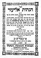שער קונטרס 'הגהות אליעזר' מאת הרב אליעזר ארלוזורוב.jpg