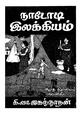 நாடோடி இலக்கியம்.pdf