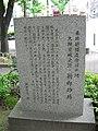 ここに砂場ありき(本邦麺類店発祥の地)(裏面) - panoramio.jpg
