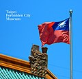 中華民國國旗和台北故宮/ROC flag and Taipei Palace - panoramio.jpg
