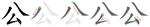 http://upload.wikimedia.org/wikipedia/commons/thumb/0/06/%E5%85%AC-bw.png/150px-%E5%85%AC-bw.png