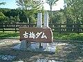 古梅ダム - panoramio.jpg
