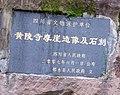 四川省第七批省級文物保護單位-黃陵寺摩崖造像.jpg
