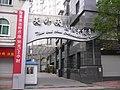 天外天国际大酒店2 - panoramio.jpg
