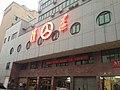 清远市新城客运站 2013-04-24 171137.jpg