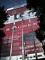 聯強國際總部旗桿上半部 20081101.jpg