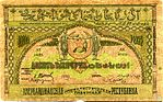 10 th roubles 1921.jpg