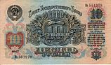 10roubles1947a.jpg