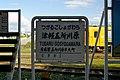 140914 Tsugaru Goshogawara Station Goshogawara Aomori pref Japan10bs5.jpg