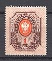 1889 Russia 1 Rub.jpg