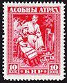 1920 Belarusian Peoples Republic Bulak-Balachowicz Brigade PERF 10k.jpg
