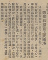 1944年《中国周报》贩毒巨犯曹玉成枪决.png