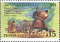 1991 CPA 6365.jpg