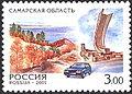 2001. Марка России 0648 hi.jpg