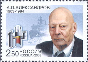 Anatoly Alexandrov (physicist) - 2003 Russian stamp commemorating Alexandrov.