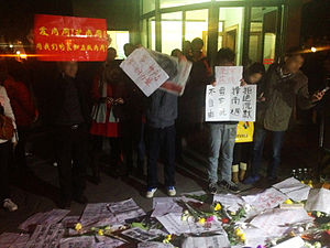 2013 Southern Weekly incident - Supporters outside the gates of the Southern Weekly newspaper on January 7