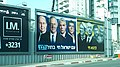 20190408 174158 Election posters in Israel.jpg