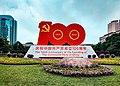 20210701 青岛五四广场 庆祝中国共产党成立100周年纪念雕塑.jpg