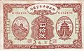40 Copper Coins - Market Stabilization Currency Bureau, Ching Chao Branch (1923) 01.jpg