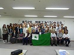 58-a Esperanto-Kongreso en Kanto 01.jpg