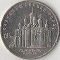 5 карбованців Благовіщенський собор 1989 серебро реверс.jpg