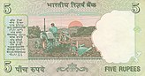 5 Rupees (Reverse)
