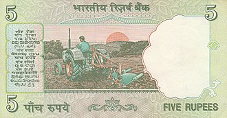 Indian 5-rupee note - Image: 5 Rupees (Reverse)