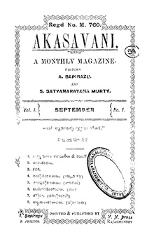 Akasavani vol 1 sept 1912.pdf